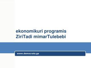 ekonomikuri programis ZiriTadi mimarTulebebi