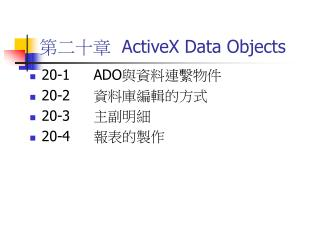 第二十章   ActiveX Data Objects