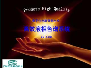 Promote High Quality
