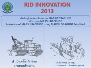 RID INNOVATION  2013