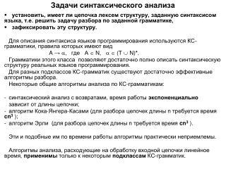 Задачи синтаксического анализа