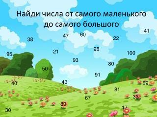 Найди числа от самого маленького до самого большого