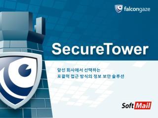 앞선 회사에서 선택하는 포괄적 접근 방식의 정보 보안 솔루션