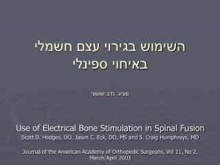השימוש בגירוי עצם חשמלי באיחוי ספינלי מציג: נדב שושני
