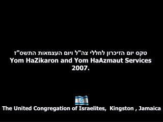 """טקס יום הזיכרון לחללי צה""""ל ויום העצמאות התשס""""ז Yom HaZikaron and Yom HaAzmaut Services 2007."""