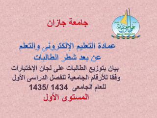 جامعة جازان  عمادة التعليم الإلكترونى والتعلم  عن بعد شطر الطالبات