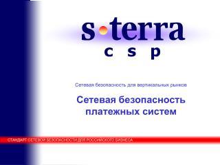 Сетевая безопасность для вертикальных рынков Сетевая безопасность платежных систем