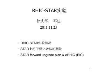 RHIC-STAR 实验