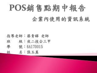 POS 銷售點期中報告 企業內使用的資訊系統