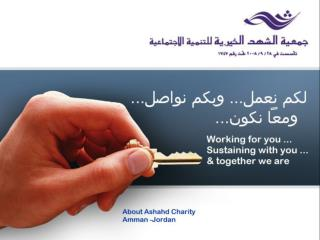لمحة عن جمعية الشهد الخيرية  عمان - الأردن