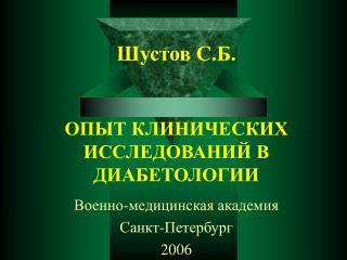 Шустов С.Б. ОПЫТ КЛИНИЧЕСКИХ ИССЛЕДОВАНИЙ В ДИАБЕТОЛОГИИ