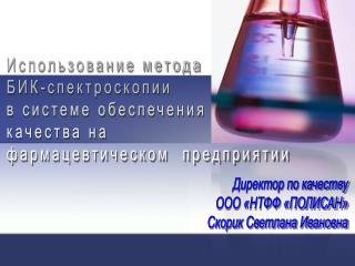 Использование метода  БИК-спектроскопии в системе обеспечения качества на