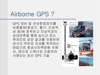 Airborne GPS ?