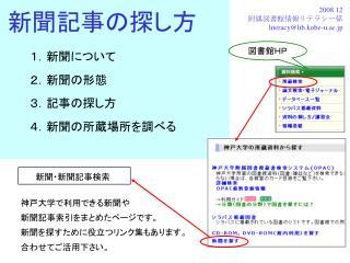 2008.12     附属図書館情報リテラシー係 literacy@lib.kobe-u.ac.jp