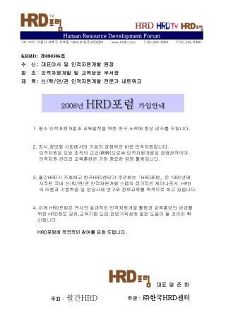 1.     .   .            2. .     .           ,            .   3. HRD  HRD HRD 1991