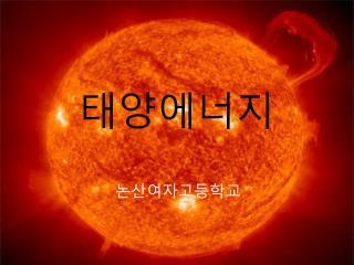 태양에너지