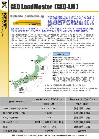 製造元:KEMPテクノロジー (KEMP Technologies, Inc.) kemptechnologies.jp/index.shtml