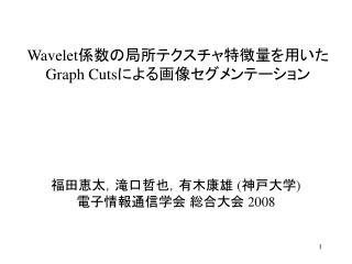 WaveletGraph Cuts