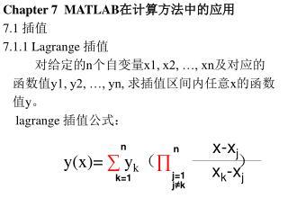 Chapter 7  MATLAB 在计算方法中的应用 7.1 插值 7.1.1  Lagrange  插值           对给定的 n 个自变量 x1, x2, …, xn 及对应的