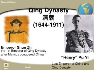Qing Dynasty  清朝  (1644-1911)