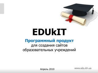 Программный продукт  для создания сайтов  образовательных учреждений