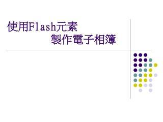 使用 Flash 元素     製作電子相簿