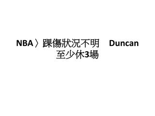 NBA〉 踝傷狀況不明  Duncan 至少休 3 場