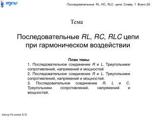 Последовательные  RL ,  RC , RLC  цепи при гармоническом воздействии