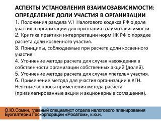 Статья 105.1 НК РФ «Взаимозависимые лица»