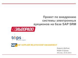 Проект по внедрению системы электронных аукционов на базе  SAP SRM