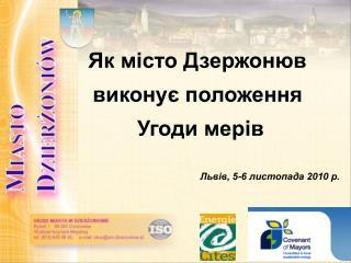 Як місто Дзержонюв виконує по ложення Угоди  мерів