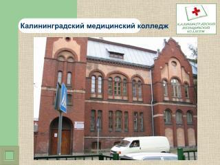Калининградский медицинский колледж
