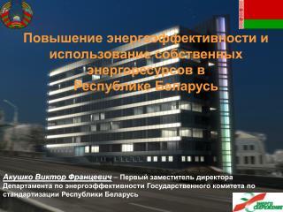 Повышение энергоэффективности и использование собственных энергоресурсов в  Республике Беларусь