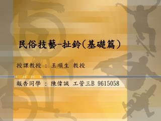 民俗技藝 - 扯鈴 ( 基礎篇 )