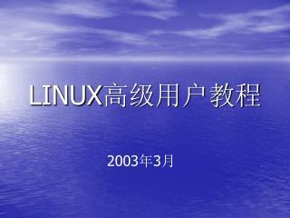 LINUX 高级用户教程