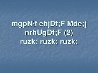 mgpN\f ehjDf;F Mde;j nrhUgDf;F (2) ruzk; ruzk; ruzk;