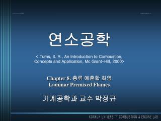 연소공학 < Turns, S. R., An Introduction to Combustion, Concepts and Application, Mc Grant-Hill, 2000>