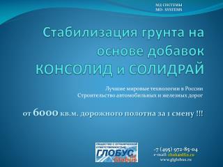 Стабилизация грунта на основе добавок  КОНСОЛИД и СОЛИДРАЙ
