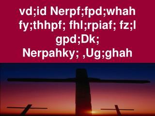 vd;id Nerpf;fpd;whah fy;thhpf; fhl;rpiaf; fz;l gpd;Dk; Nerpahky; ,Ug;ghah