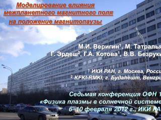1  ИКИ РАН, г. Москва, Россия 2  KFKI-RMKI, г. Будапешт, Венгрия