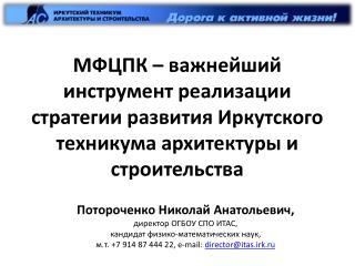 Потороченко Николай Анатольевич,  директор ОГБОУ СПО ИТАС,  кандидат физико-математических наук,