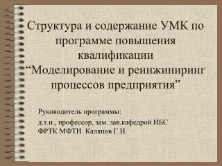 Руководитель программы : д.т.н., профессор, зам. зав.кафедрой ИБС ФРТК МФТИ Калянов Г.Н.