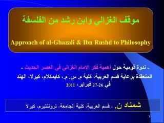 - ندوة  قومية  حول  أهمية فكر  الإمام الغزالي  في العصر الحديث  -