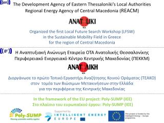 The Development Agency of Eastern Thessaloniki's Local Authorities