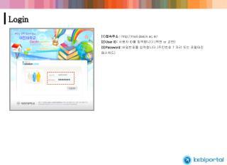 (1) 접속주소  :  mail.daejin.ac.kr/ (2)User ID:  사용자  ID 를 입력합니다 .( 학번  or  교번 )