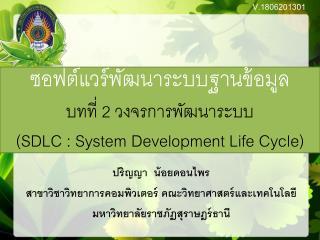 ซอฟต์แวร์พัฒนาระบบฐานข้อมูล บทที่ 2 วงจรการพัฒนาระบบ  ( SDLC : System Development Life Cycle)