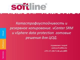 Атрашкевич Андрей andreya@softline.by +375 (17)  290-71-80 доб.(2 60)