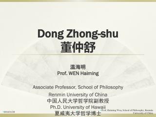 Dong Zhong-shu 董仲舒