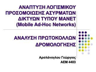 ΑΝΑΠΤΥΞΗ ΛΟΓΙΣΜΙΚΟΥ ΠΡΟΣΟΜΟΙΩΣΗΣ ΑΣΥΡΜΑΤΩΝ ΔΙΚΤΥΩΝ ΤΥΠΟΥ  MANET (Mobile Ad-Hoc Networks)