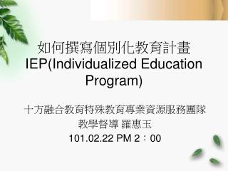 如何撰寫個別化教育計畫 IEP(Individualized Education Program)